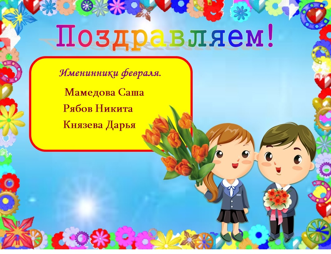Рисунок для поздравления класса